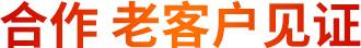 合作老客戶(hu)見證(zheng)